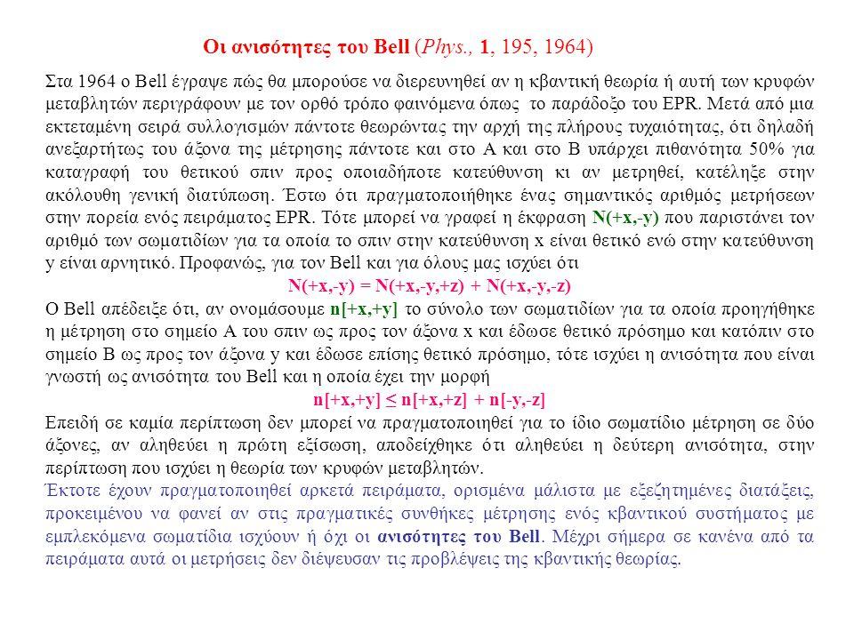 Ν(+x,-y) = N(+x,-y,+z) + N(+x,-y,-z) n[+x,+y] ≤ n[+x,+z] + n[-y,-z]